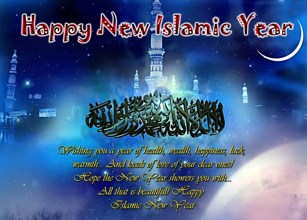 beautiful happy new islamic year wallpaper