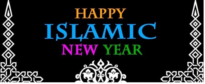 10 most beautiful islamic new year 2017 wishes pictures funnyexpo happy islamic new year 2017 greeting card m4hsunfo
