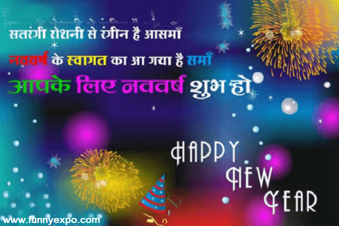 50 best collection of happy new year 2018 shayari images quotes and greetings in hindi