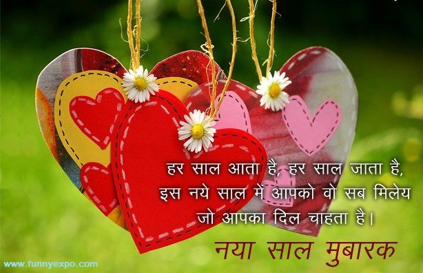 happy new year hindi image of heart for lover
