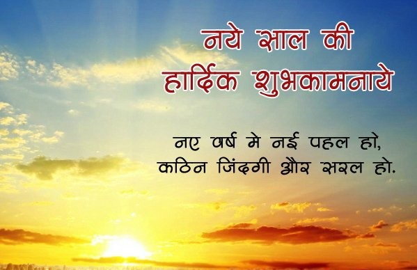 happy new year quotes in hindi font