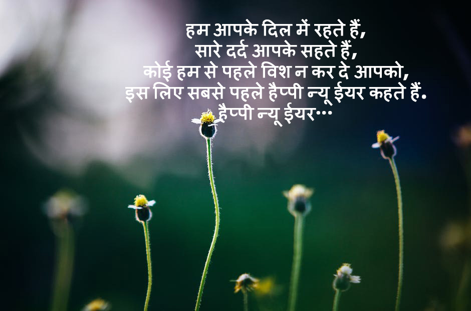 Happy New Year 2018 Hindi Greetings With Wishes Quotes U0026 Naya Saal Shayari  Images And Choose Your Favorite To Send To A Friends, Family, Lovers,  Colleagues, ...