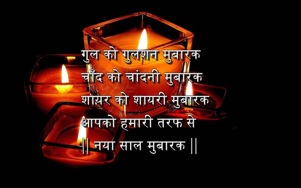 50 best collection of happy new year 2019 hindi shayari imagesmessages funnyexpo