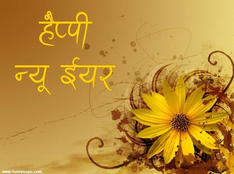 Beautiful happy new year 2019 hindi greeting images and wishes in happy new year 2018 hindi greetings m4hsunfo
