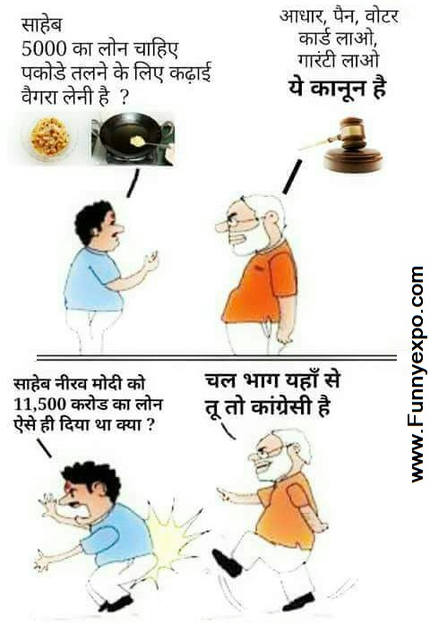 Most Indian Funny Hindi Cartoon Picture Narendra Modi vs Congress